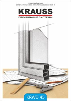krwd45 - Алюминиевые окна